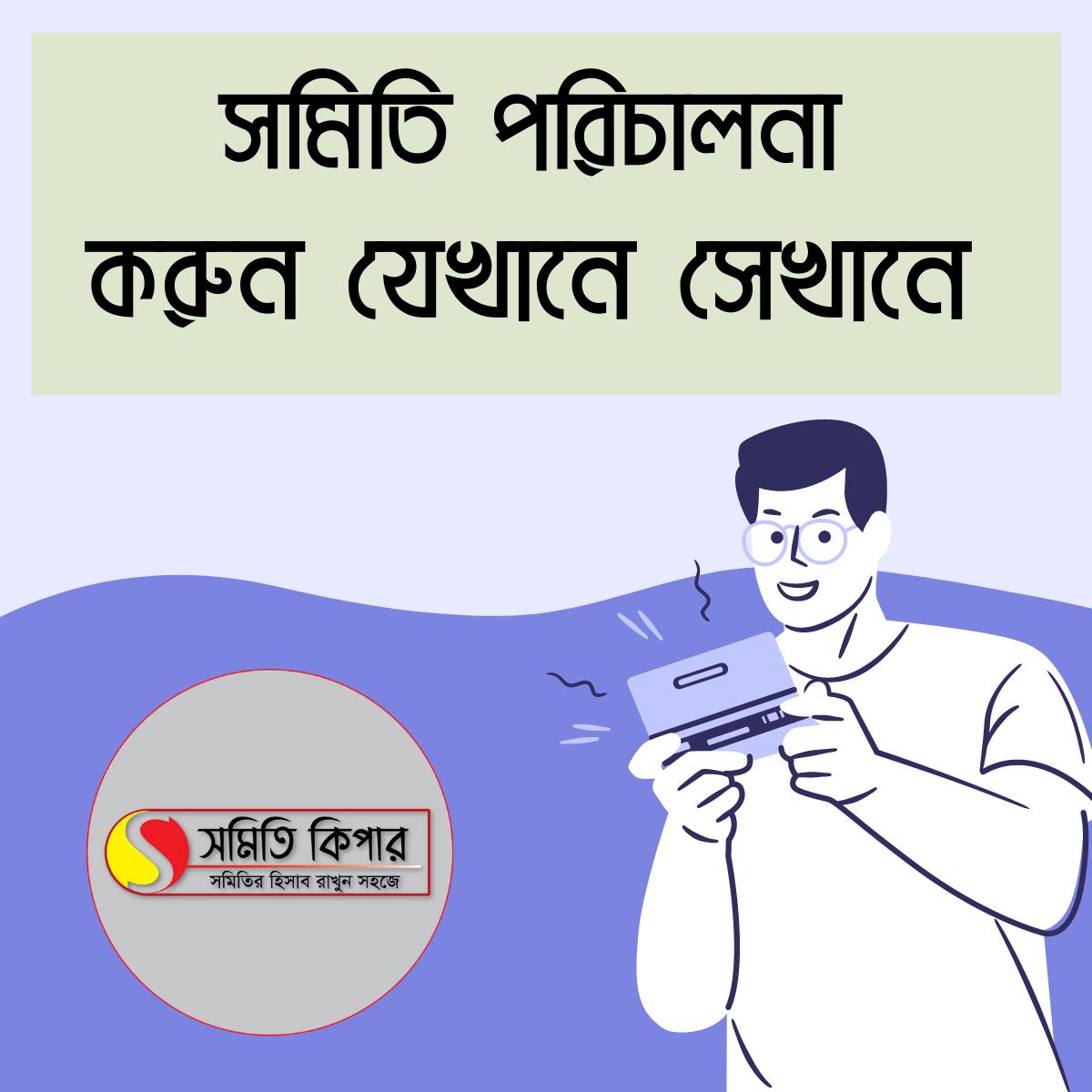 Micro credit software / NGO / Somobay Somiti Software