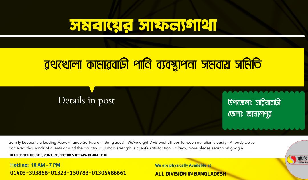 রথখোলা কামারবাড়ী পানি ব্যবস্থাপনা সমবায় সমিতি লি: