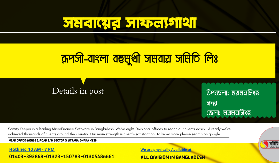 দূর্বার বহুমূখী সমবায় সমিতি লি: