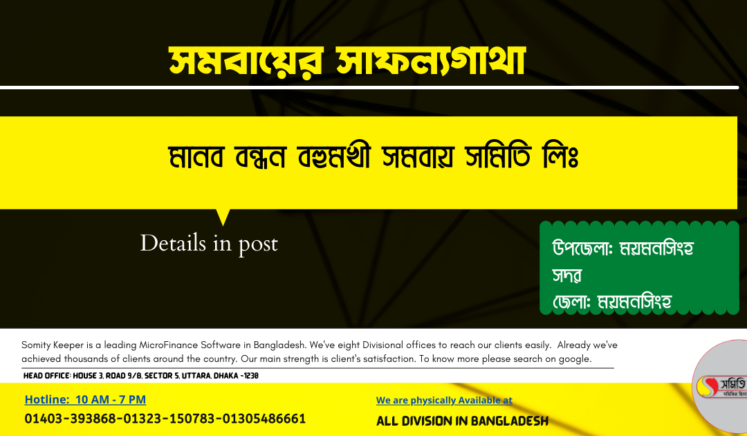 মানব বন্ধন বহুমূখী সমবায় সমিতি লি: